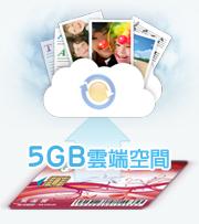 自然人憑證送雲端空間5GB