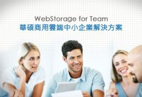 webstorage_for_team